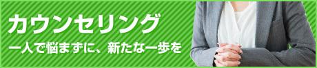 山本・坪井総合法律事務所|離婚カウンセリング