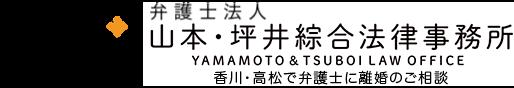 山本・坪井綜合法律事務所